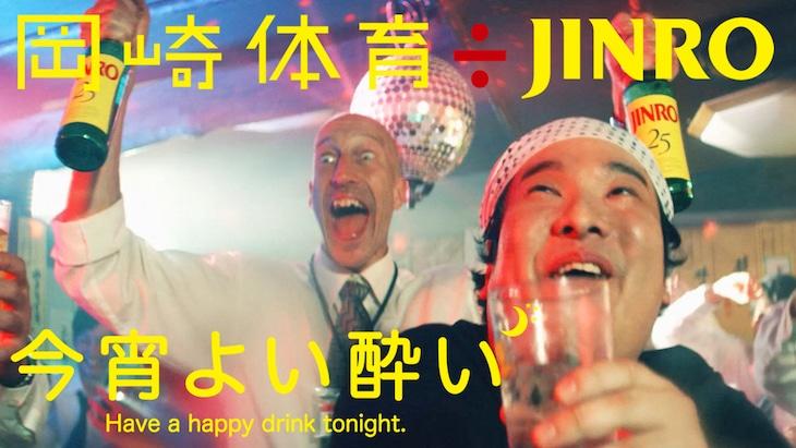 岡崎体育÷JINRO「今宵よい酔い」告知ビジュアル
