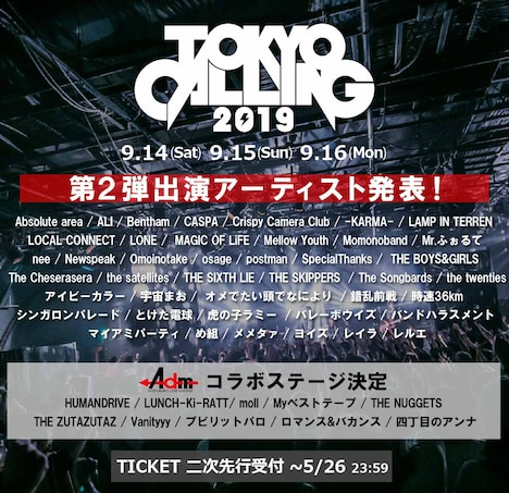 「TOKYO CALLING 2019」出演アーティスト第2弾告知ビジュアル