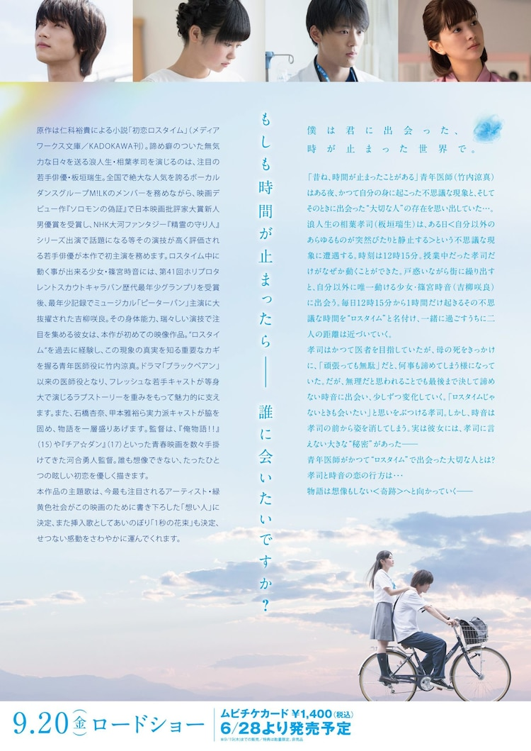 「初恋ロスタイム」ポスタービジュアル裏 (c)2019「初恋ロスタイム」製作委員会