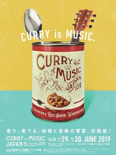 「CURRY&MUSIC JAPAN 2019」フライヤー