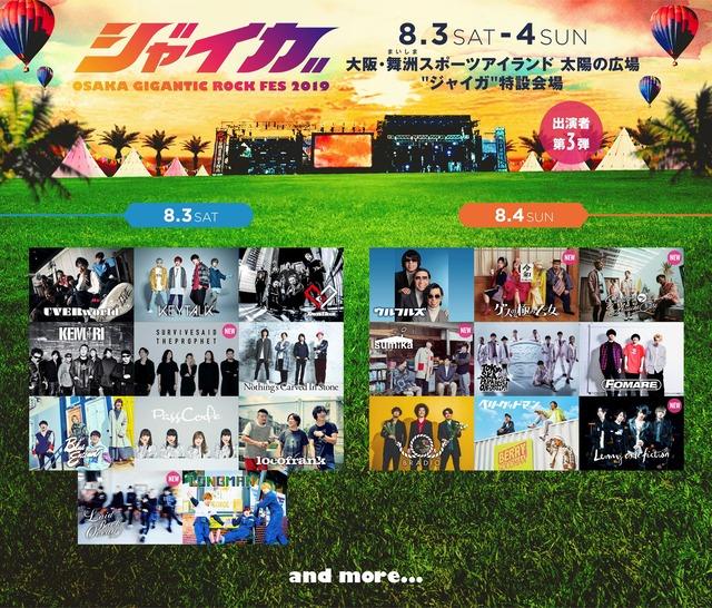 「ジャイガ -OSAKA GIGANTIC ROCK FES 2019-」出演アーティスト第3弾告知ビジュアル