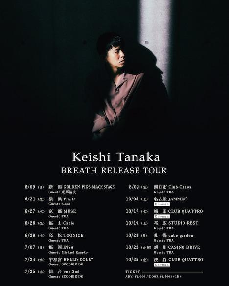 Keishi Tanaka「BREATH RELEASE TOUR」告知画像