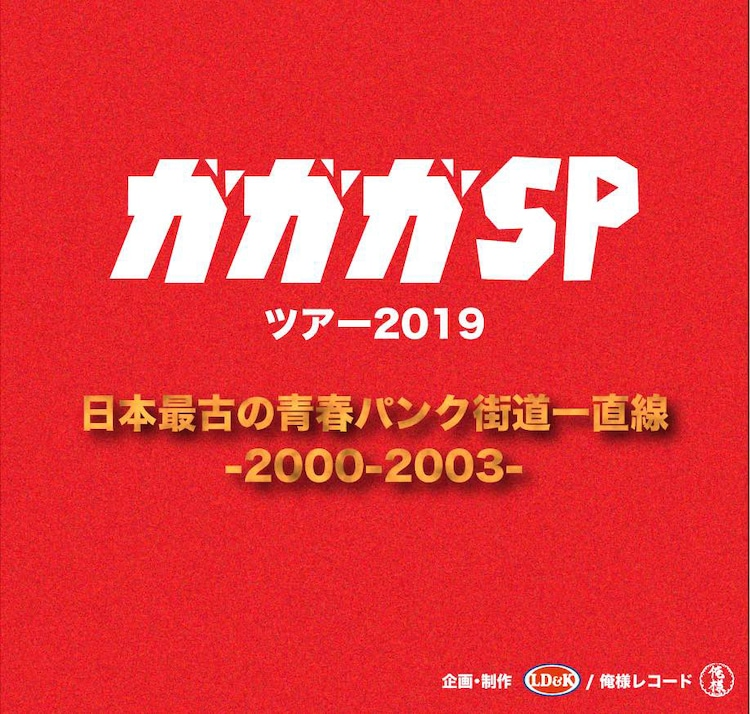 ガガガSP ツアー2019「日本最古の青春パンク街道一直線 2000-2003」告知ビジュアル