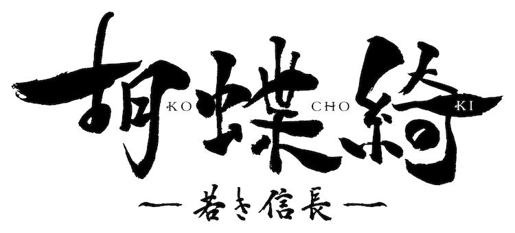「胡蝶綺 ~若き信長~」ロゴ (c)揚羽母衣衆 / 胡蝶綺製作委員会