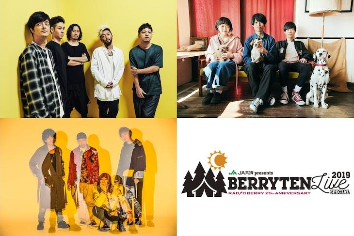 「JA共済 presents RADIO BERRY 25th ANNIVERSARY ベリテンライブ2019 Special」出演者第2弾ラインナップ