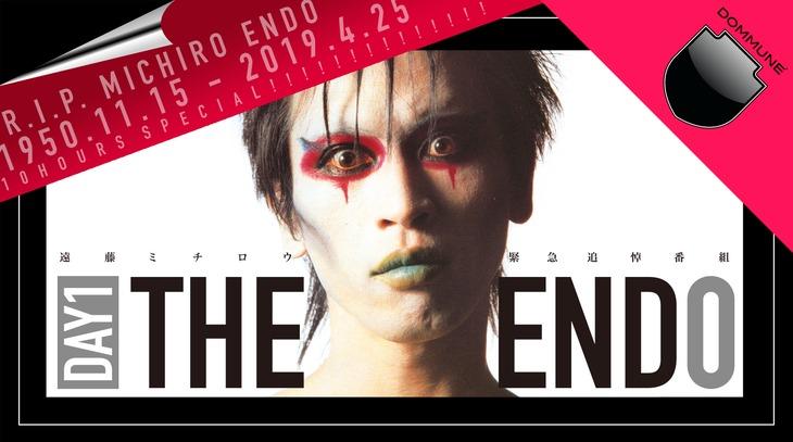 「遠藤ミチロウ緊急追悼番組『THE END 0』R.I.P. MICHIRO ENDO 1950.11.15-2019.4.25 10時間SPECIAL!!!!!!!(DAY1)」告知バナー