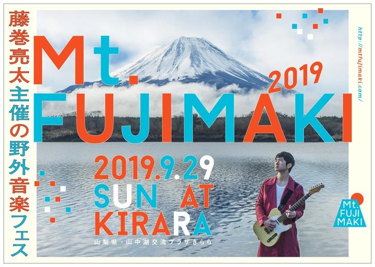「Mt.FUJIMAKI 2019」メインビジュアル
