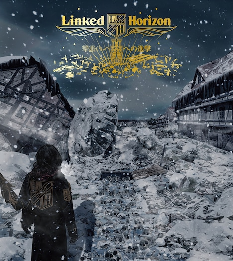 Linked Horizon「真実への進撃」初回限定盤ジャケット