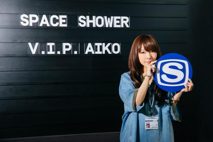 スペースシャワーTV2019年5月度「V.I.P.」に選ばれたaiko。