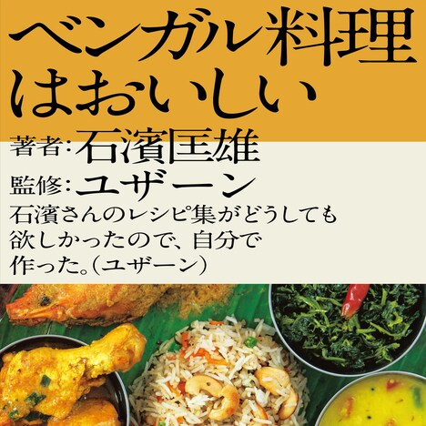 「ベンガル料理はおいしい」表紙
