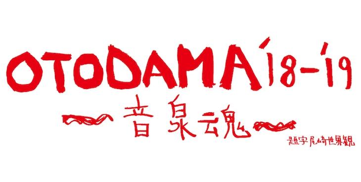 「OTODAMA'18-'19~音泉魂~」ロゴ