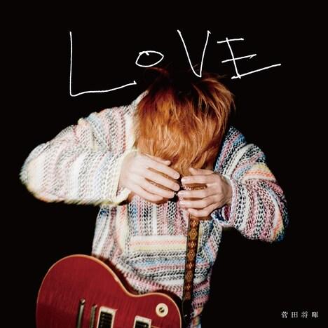 菅田将暉「LOVE」初回限定盤ジャケット