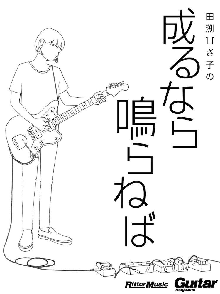 田渕ひさ子「成るなら鳴らねば」書影