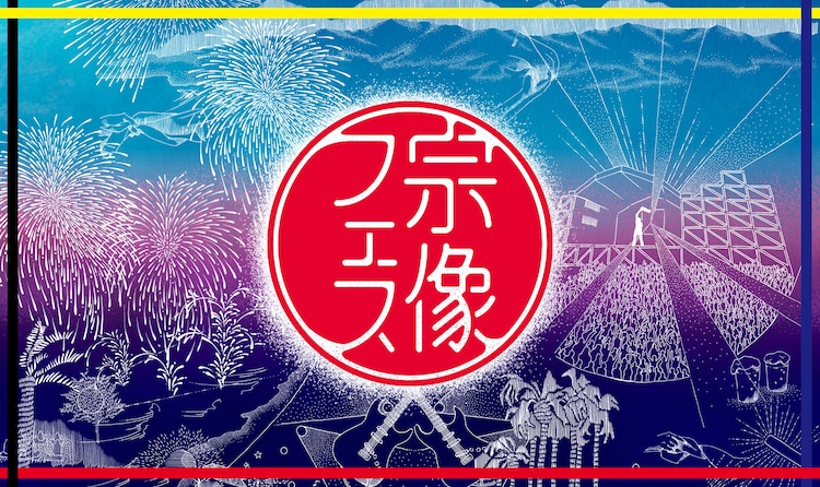 「宗像フェス ~Fukutsu Koinoura~」ビジュアル