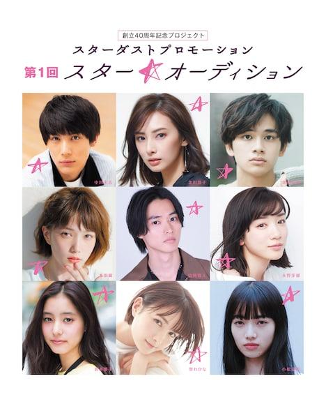 「第1回スター☆オーディション」メインビジュアル