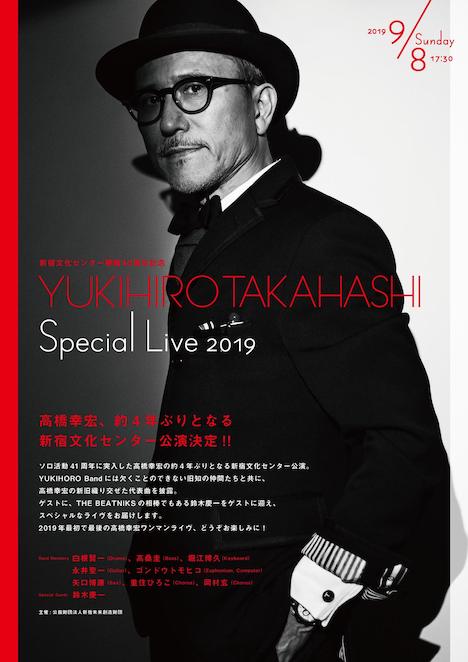 「新宿文化センター開館40周年記念 YUKIHIRO TAKAHASHI Special Live 2019」フライヤー表面