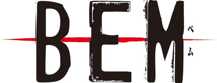 「BEM」ロゴ
