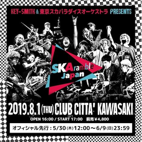 "「HEY-SMITH & 東京スカパラダイスオーケストラ Presents ""SKAramble Japan""」ビジュアル"