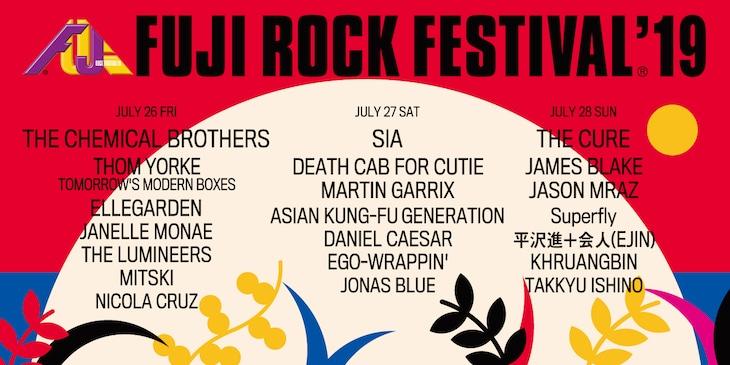 「FUJI ROCK FESTIVAL '19」キービジュアル