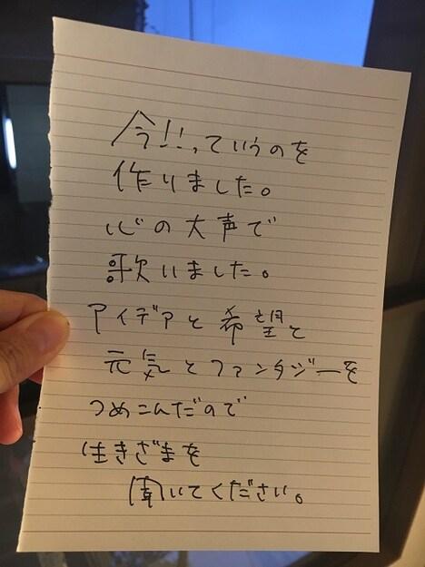 川本真琴直筆コメント