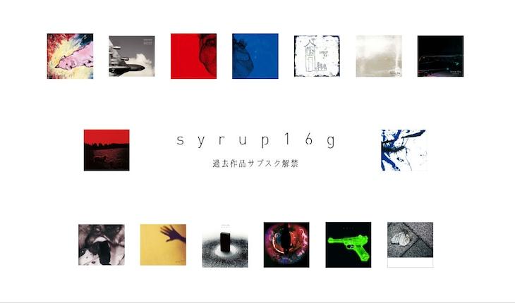 syrup16g過去作配信開始の告知ビジュアル。