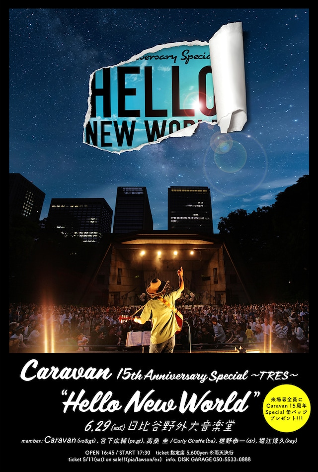 "「Caravan 15th Anniversary Special -TRES- ""Hello New World""」フライヤー"
