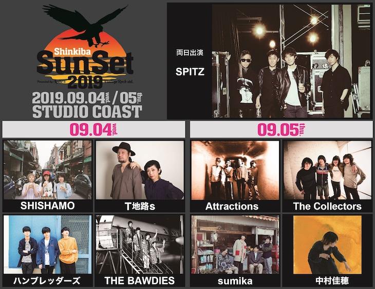 「Spitz×VINTAGE ROCK std. presents 新木場サンセット 2019」出演者