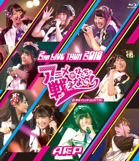 A応P「2nd LIVE TOUR 2018 アニメがなくちゃ戦えない!at 渋谷 CLUB QUATTRO」ジャケット