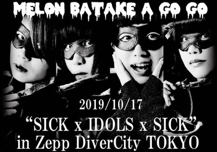 """めろん畑a go go「""""SICK×IDOLS×SICK"""" in ZEPP Diver City Tokyo」告知ビジュアル"""