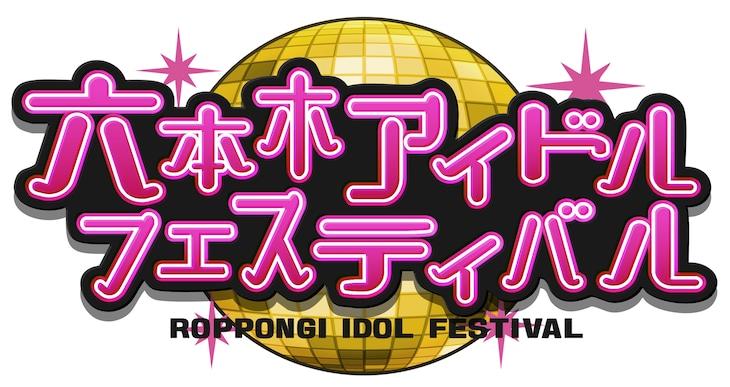 「六本木アイドルフェスティバル2019」ロゴ