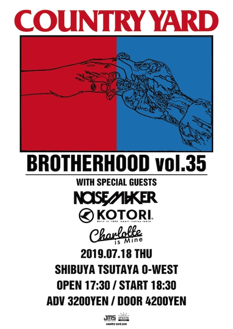 「BROTHERHOOD vol.35」告知ビジュアル
