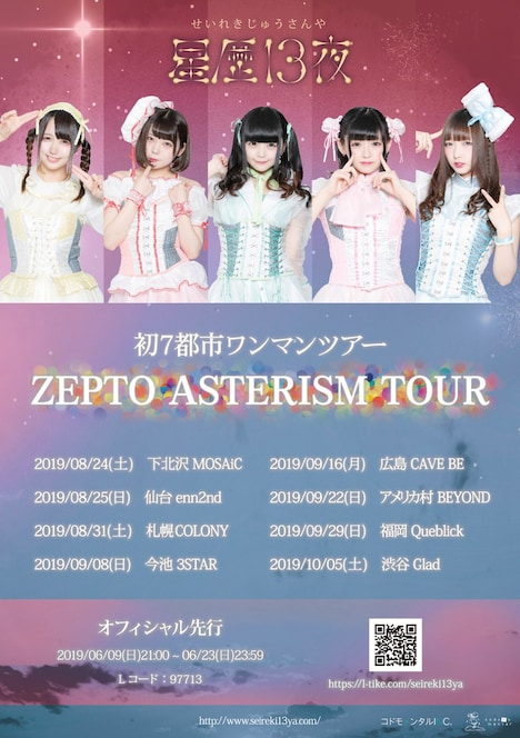 「ZEPTO ASTERISM TOUR」告知ビジュアル