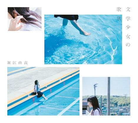 堀江由衣「文学少女の歌集」初回限定盤ジャケット