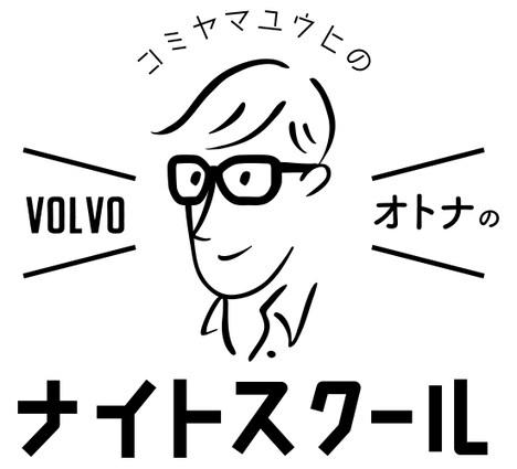 小宮山雄飛「コミヤマユウヒのVOLVO オトナのナイトスクールVol,01」ロゴ