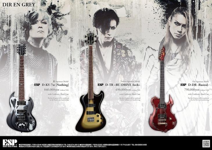 ESP GUITARSより発売される薫、Die、Toshiyaのシグネチャーモデルギター&ベース。