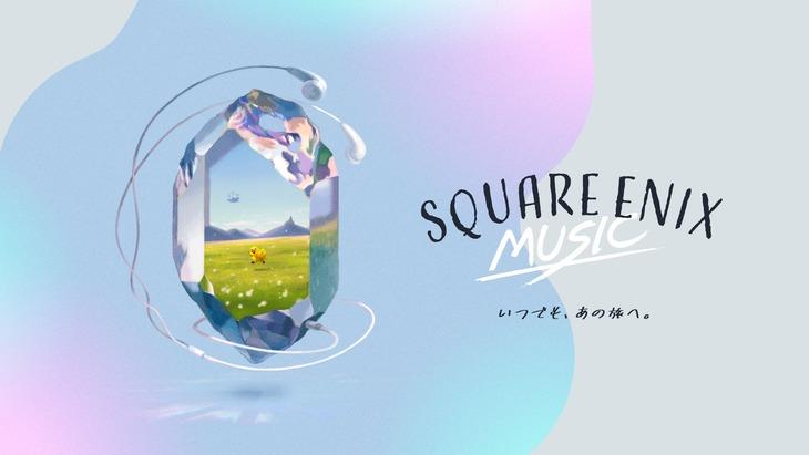 「ファイナルファンタジー」シリーズオリジナル・サウンドトラック聴き放題サービスビジュアル (c)2019 SQUARE ENIX Co., Ltd. All Rights Reserved.