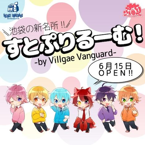 「すとぷりるーむ!」告知ビジュアル (c)Strawberry Prince All Rights Reserved.