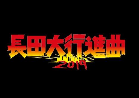 「長田大行進曲2019」ロゴ