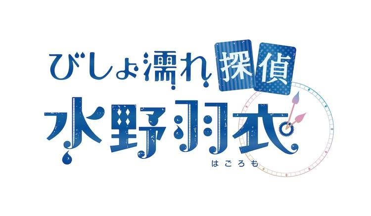 「びしょ濡れ探偵 水野羽衣」ロゴ (c)「びしょ濡れ探偵 水野羽衣」製作委員会