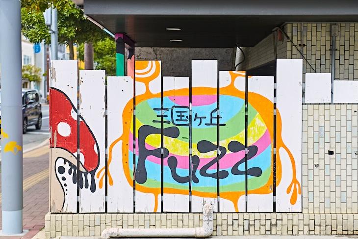 大阪・三国ヶ丘FUZZ
