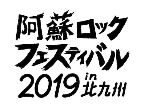 「阿蘇ロックフェスティバル 2019 in 北九州」ロゴ