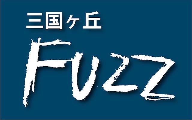 三国ヶ丘FUZZのロゴ。
