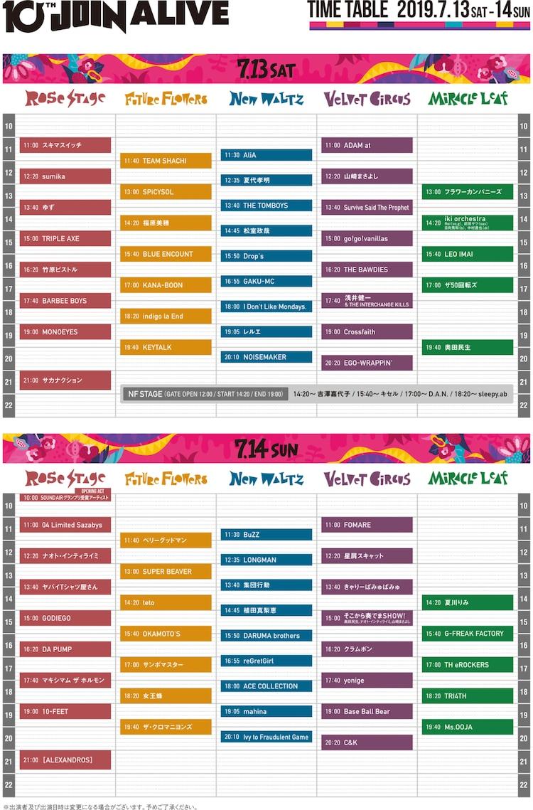 JOIN ALIVE」に吉澤嘉代子、キセル、D.A.N.、sleepy.ab追加 - 音楽ナタリー