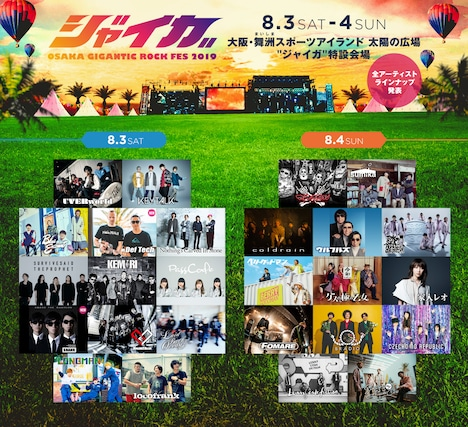 「ジャイガ -OSAKA GIGANTIC ROCK FES 2019-」出演アーティスト第5弾告知画像