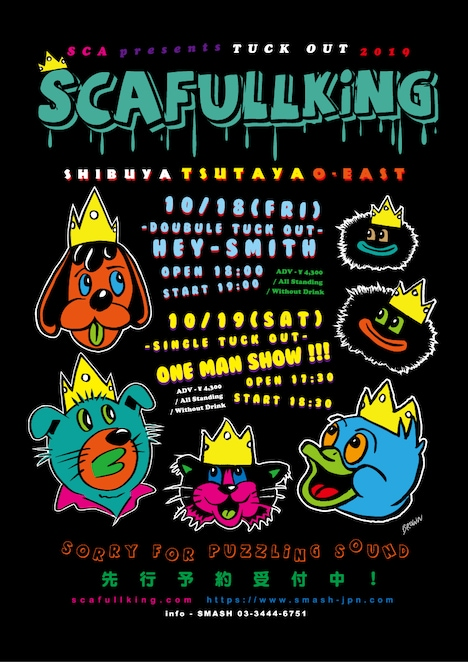 「SCAFULL KING presents TUCK OUT 2019」フライヤー