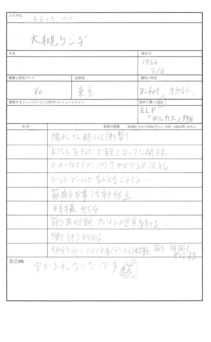 大槻ケンヂの音楽履歴書