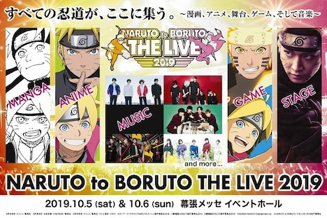 「NARUTO to BORUTO THE LIVE 2019」告知ビジュアル