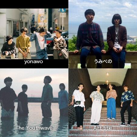 yonawo、うみべの、Art title、The Youthwave'。