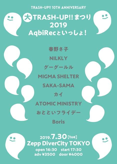 「TRASH-UP!! 10th Anniversary 大TRASH-UP!!まつり 2019 AqbiRecといっしょ!」告知ビジュアル