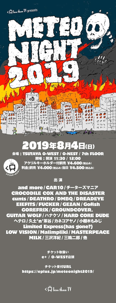 「METEO NIGHT 2019」出演者第1弾告知ビジュアル